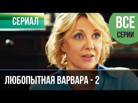 Lyubopytnaya Varvara 2 Sezon Vse Serii Detektiv Filmy I Serialy Youtube Incoming Call Screenshot Incoming Call