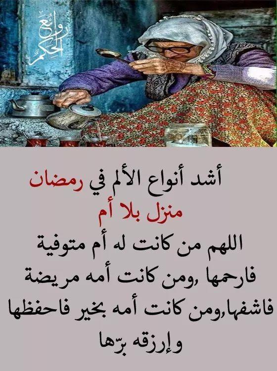 Pin By فلسطينية ولي الفخر On امي ومن اغلى منك Islamic Information Arabic Quotes Islam