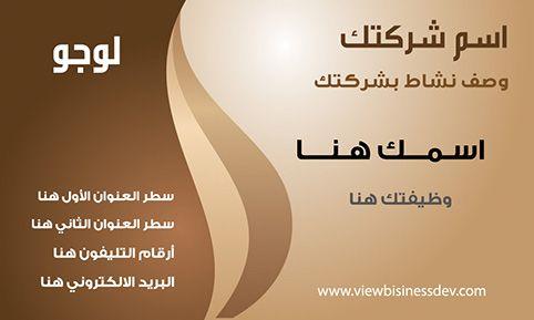 اشكال كروت شخصيه كارت شخصي 014 Free Business Card Templates Personal Cards Free Business Cards