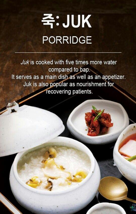 죽: Juk - Porridge