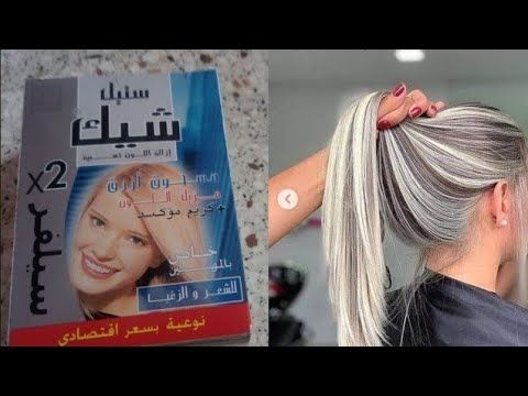 ديري لنفسك ليماش بلاتين في البيت سهل جدا وفري نقودك نصائح للحصول على ليماش احسن من تاع الخارج Youtube Hair Styles Beauty Hair