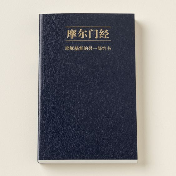 The Book of Mormon - CHINESE (SIMPLIFIED).    Want to know more? Go to mormon.org: