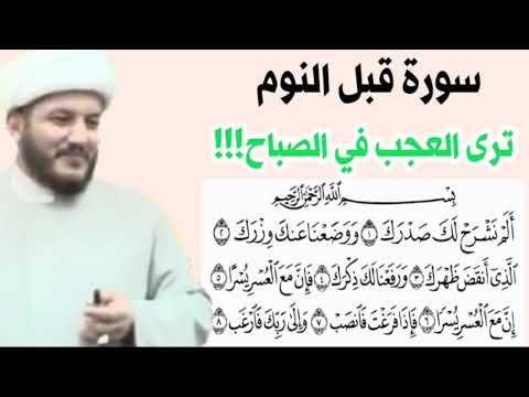 سورة قبل النوم ترى العجب من الخيرات والبركات في الصباح Youtube Quran Quotes Quotes Karbala Photography