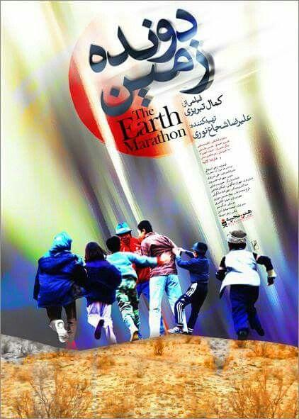 The Earth Marathon / by Behzad Khorshidi