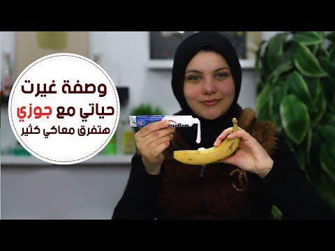زوجى لا يتركنى وحيده بعد ان بدات باستخدام معجون الاسنان وقشر الموز Youtube Islamic Pictures Banana