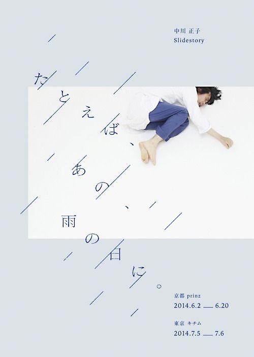 Japanese Exhibition Poster: Rainy Day. Daisuke Obana. 2014