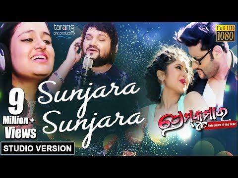 Sunjara Sunjara Official Studio Version Prem Kumar Humane Sagar Ananya Anubhav Youtube Youtube Studio