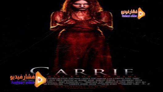 مشاهدة فيلم Carrie 2013 مترجم Movies Carrie 2013 Movie Posters