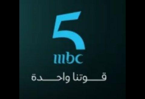 قناة ام بى سى 5 بث مباشر Mbc5 ميدياوى Gaming Logos Nintendo Games Logos