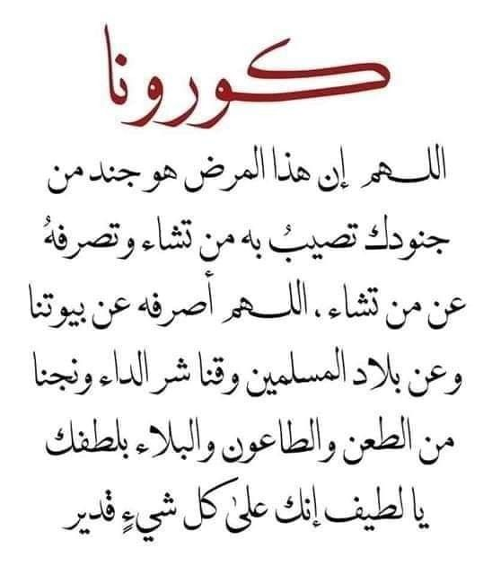 Pin By يحيى أبو أحمد On دعاء الأمراض Beautiful Morning Messages Morning Messages Arabic Calligraphy