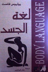 تحميل كتاب لغة الجسد Pdf يوليوس فاست Arabic Books Book Qoutes Pdf Books