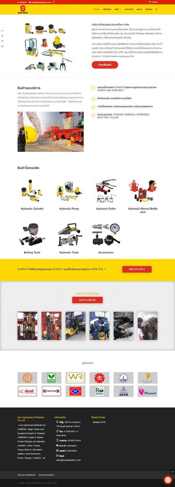 ออกแบบเว็บไซต์ บริษัท ซันไฮดรอลิค(ประเทศไทย) จำกัด