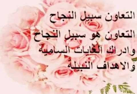 التعاون من الأخلاق الحميدة التي يجب أن تغرس في كل شخص كما أنها صفة جميله ومحببه وهي صفة من صفات ال Math Arabic Calligraphy Poster