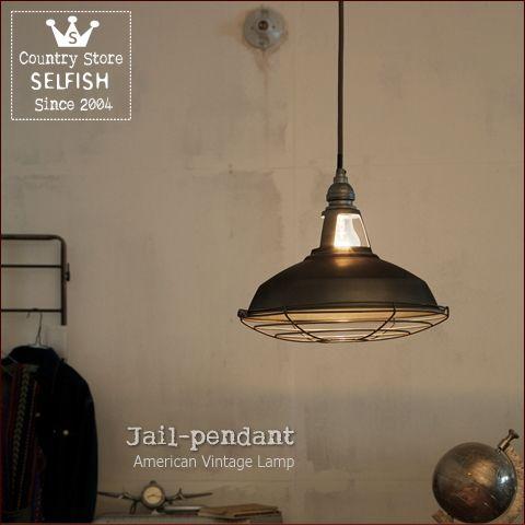 ヴィンテージペンダントライトセット-Jail Pendant(ヴィンテージメタル色)短縮可能 - SELFISH(セルフィッシュ)おしゃれな照明・温もりの家具・かわいい雑貨に囲まれた暮らし