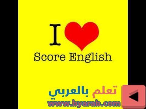 توكيدات مصورة أحب تعلم اللغة الانجليزية سريع My Score Scores