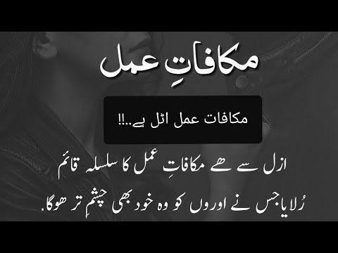 Makafat-E-Amal Kiya Hay? Duniya Aik Makafat-E-Amal | Makafat-E-Amal Atal Hy | Best Video.Urdu/Hindi. … in 2021 | Genius quotes, Islamic nasheed, Health and fitness articles