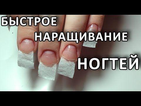 Формы наклейки для наращивания ногтей