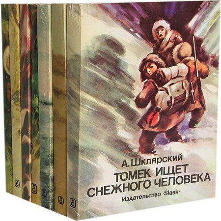 Альфред Шклярский в 12 книгах (1974-1997) FB2Альфред Шклярский (1912-1992) - самый известный польский писатель приключенческих романов для молодежи. Наиболее известен цикл о путешествиях и захватывающих приключениях Томека по всему миру. Книги про Томека были невероятно популярны в Советском Союзе, многократно переиздавались большими тиражами и всё равно были в дефиците.