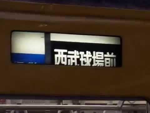 幕回し 西武9000系幕回し 地下鉄駅収録 Youtube 地下鉄駅 駅 地下鉄