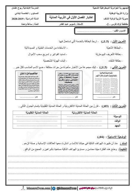 اختبارات السنة الخامسة ابتدائي الفصل الاول في التربية المدنية الجيل الثاني Exam World Information Maria