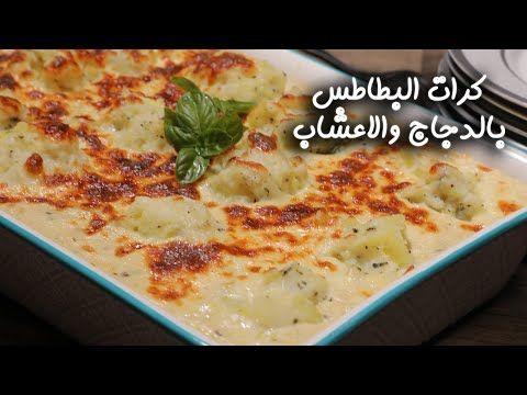 طريقة عمل كرات البطاطس بالدجاج والأعشاب Youtube Cooking Recipes Cooking Food