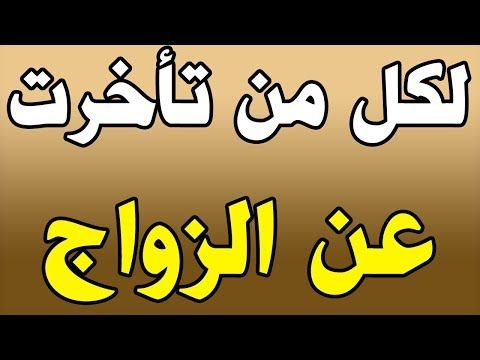 لكل من تأخرت عن الزواج طريقة لتيسير الزواج باذن الله Youtube Islamic Phrases Islam Facts Islamic Love Quotes