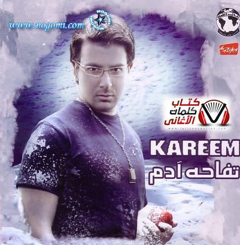 كلمات اغنية تفاحة ادم كريم ابو زيد Kareem Lol Movie Posters
