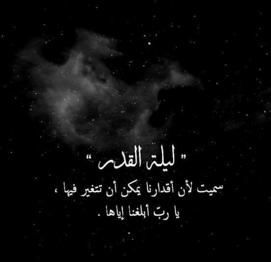 وبليله القدر رح اتمناك تكون قدري هيما السلطان Islam Movie Posters