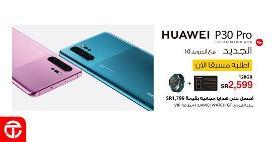 عروض مكتبة جرير علي جوالات هواوي الاثنين 16 ديسمبر 2019 عروض اليوم Huawei Engineering Clu