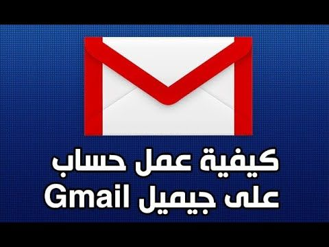 طريقة انشاء حساب جيميل وطريقة الاشتراك على يوتيوب Gmail Youtube Letters Symbols Youtube