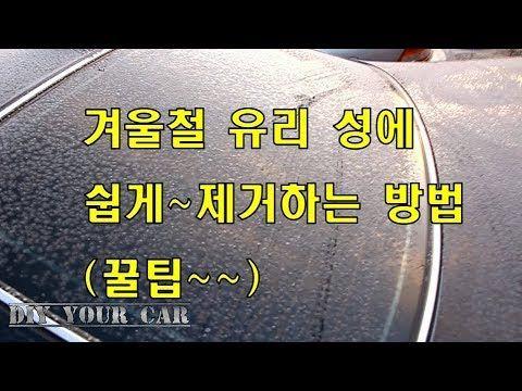 자동차 와이퍼 드드득 소리 없애기 Youtube 차 자동차 제품