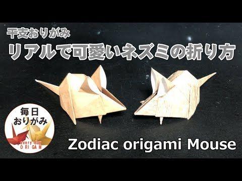 毎日折り紙 Origami Youtube Origami Origami Mouse Crafts