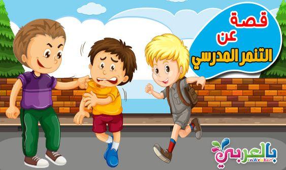 قصة عن التنمر المدرسي مسرحية عن التنمر مكتوبة Islam For Kids Teaching Math Baby Education