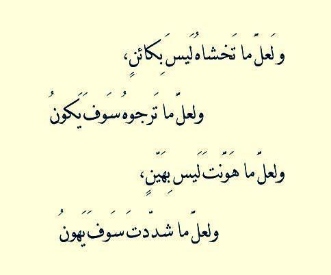 شعر الحكمة أكثر من 50 بيت نصائح وحكم مفيدة Calligraphy Arabic Calligraphy