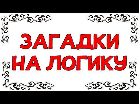 Zagadki Na Logiku I Soobrazitelnost Youtube Vospitanie Malchika Zagadki Rebusy