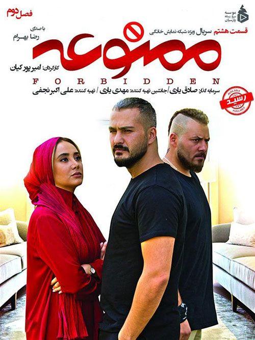 دانلود قسمت هشتم سریال ممنوعه 2 فصل دوم Iranian Film Movies Film