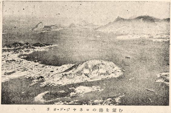"""Rio de Janeiro Port View"", Juvenile Encyclopedia, 1932 Vol. 14 World Geography 兒童百科大辭典 第十四巻 地理篇(三) 玉川學園出版部 昭和七年"