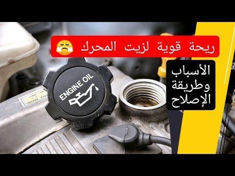 أسباب خروج رائحة زيت محروق في السيارة Youtube Engineering Oils Electronic Products