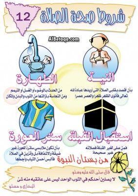 شروط صحة الصلاة Muslim Kids Activities Islamic Kids Activities Kids Learning Reading