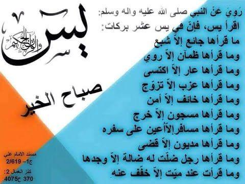 من اجمل الطرق التي استخدمها لجلب المال والرزق سورة يس مكررة 41 مرة Su Youtube Quotes Calligraphy