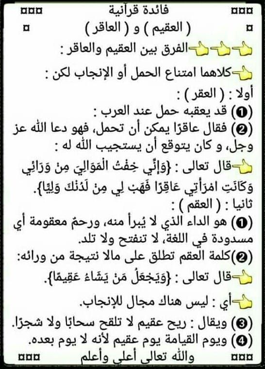Pin By Saad Sultan On تنميه بشريه In 2020 Islamic Phrases Learning Arabic Islam Facts