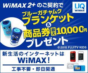 新生活のインターネットはWiMAX!工事不要・即日開通のバナーデザイン