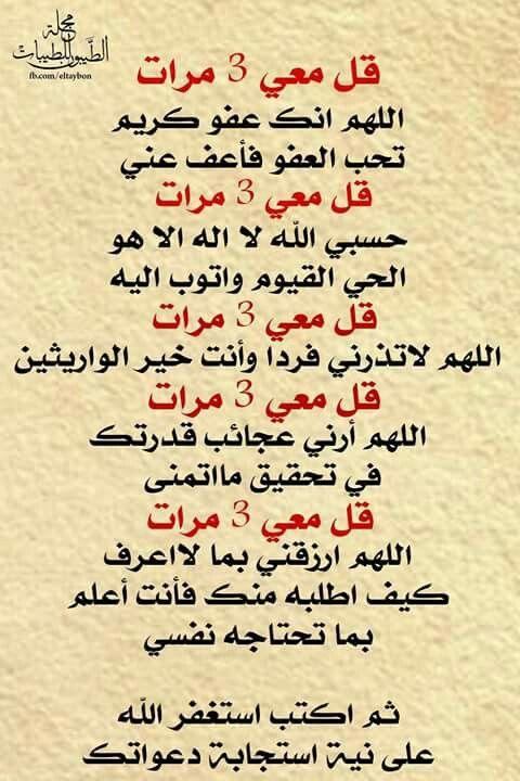 Desertrose اللهم آمين يارب العالمين Arabic Words Quotes Words