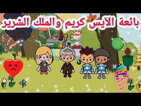 بائعة الآيس كريم والملك الشرير فيلم توكا بوكا Toca Life World Youtube Character Fictional Characters Family Guy