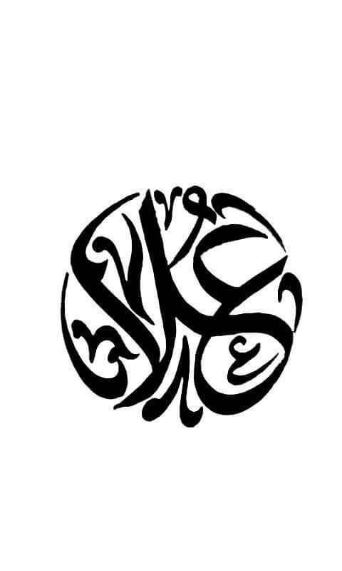 This Item Is Unavailable Etsy Calligraphy Name Arabic Calligraphy Design Calligraphy