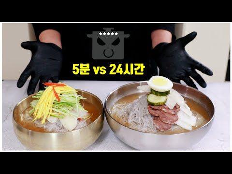 물냉면 Vs 평양냉면 레시피 5분 Vs 24시간 Youtube 2020 레시피 식품 아이디어