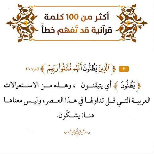 ال ذين ي ظ ن ون أ ن ه م م لاقو ر ب ه م و أ ن ه م إ ل يه راج عون Islamic Quotes Quran Tafseer Quran Quotes