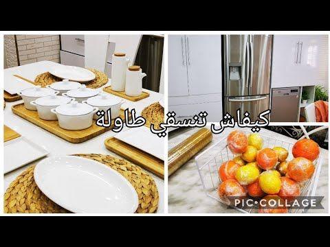 مشتريات من اواني وغطاء طاولة تخزين الليمون بعدة الطرق تلميع الثلاجة ولافيسال تقديم طاولات Youtube Kitchen