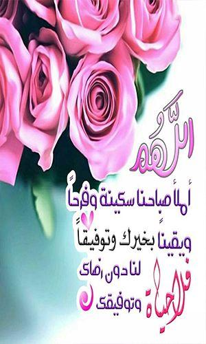 بطاقات جمعة مباركة Rose Flowers Plants