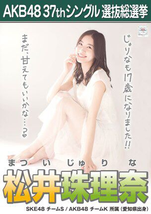 #SKE48 #松井珠理奈